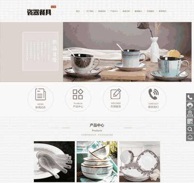 响应式餐具类网站织梦模板自适应