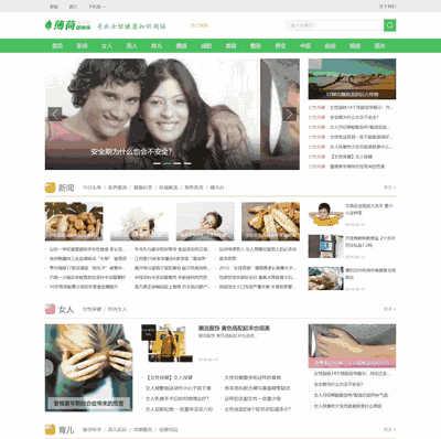 女性健康养生资讯网类织梦模板(