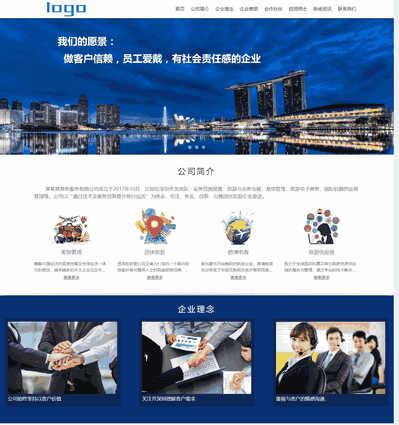 织梦cms响应式自适应商旅差旅服务公司网站源码