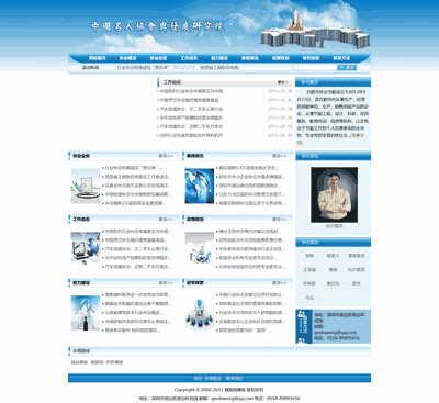简洁商业协会新闻文章资讯类织梦网站模板带手机端