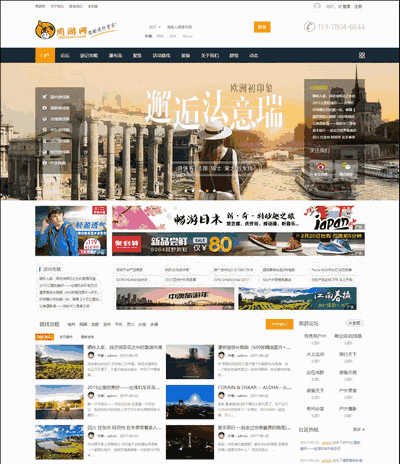 大型户外旅游门户去玩吧网站源码,Discuz内核安全可靠,比较不错的互动旅游网站源码