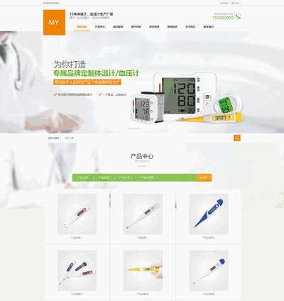 营销型生产电子血压计体温计治疗仪类网站织梦模板(带手机端)