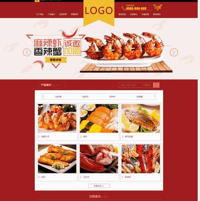 小吃麻辣虾招商加盟食品类展示类