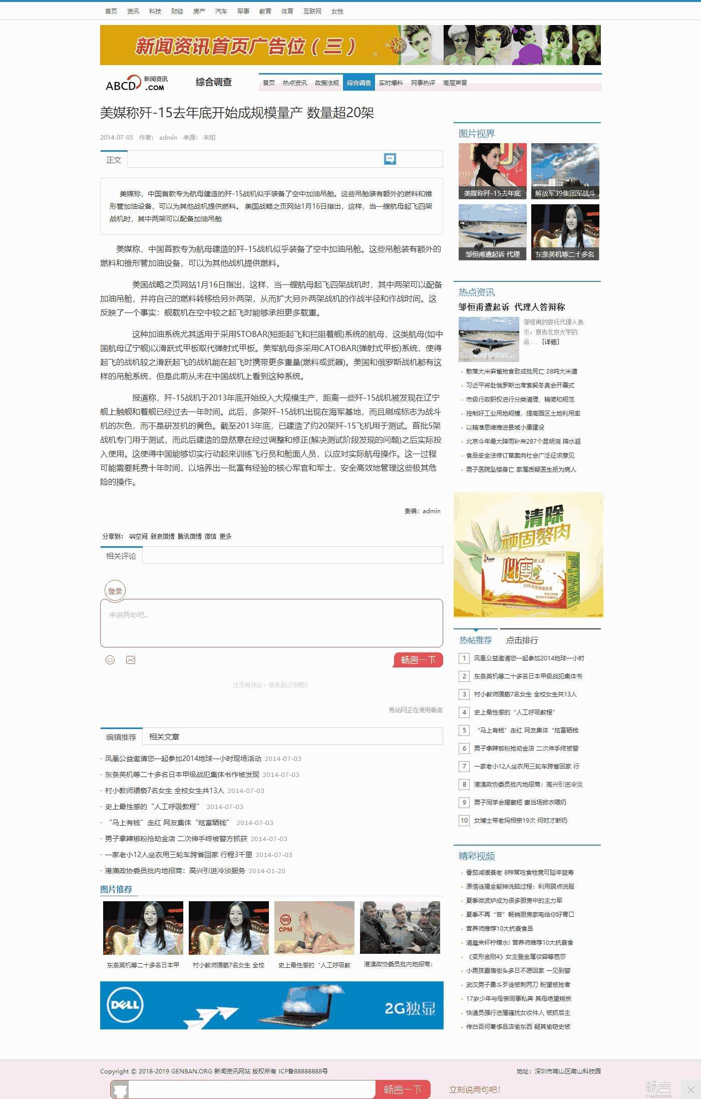新闻内容页