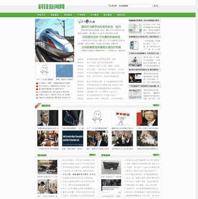 簡潔新聞資訊類織夢免費模板(帶
