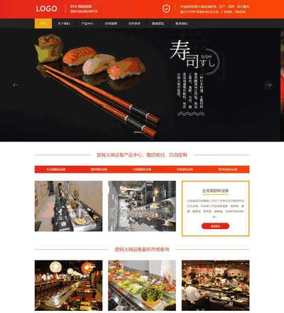 响应式自适应食品火锅设备销售展示类织梦模板
