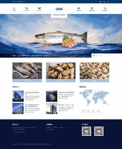 响应式海鲜食品出口加工类企业网站织梦模板(自适应手机端)