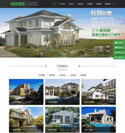 地产房屋建筑建造装修类网站织梦模板(带手机端)