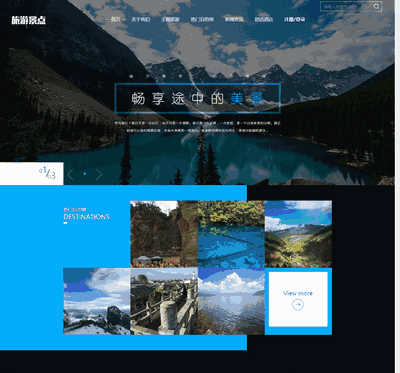 响应式自适应旅游旅行社类网站织梦模板(带下单和支付功能)