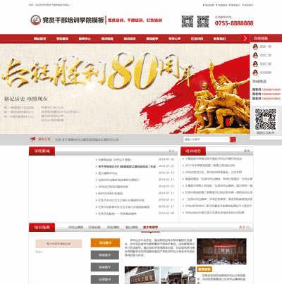 织梦cms培训学校网站源码带手机站