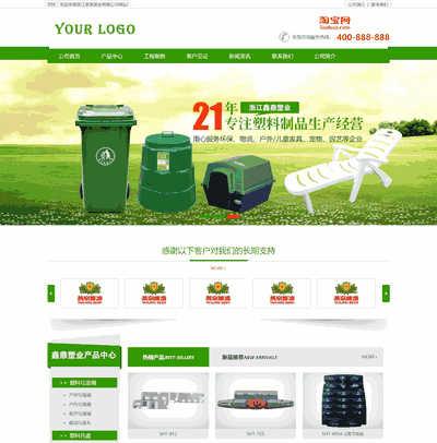营销型垃圾箱塑料塑胶制品类网站织梦模板(带手机版)