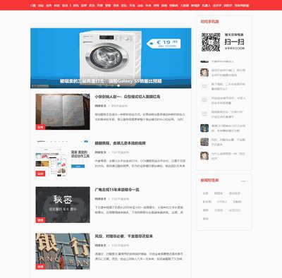 dedecmsIT科技新闻资讯类网站模板带手机端