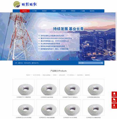 响应式电缆电线类网站织梦模板(自适应手机端)