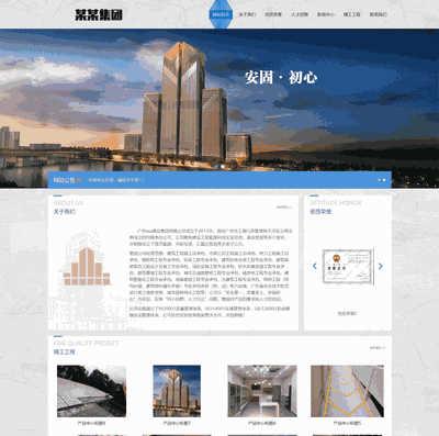 响应式建筑工程施工类网站织梦模板(自适应手机端)