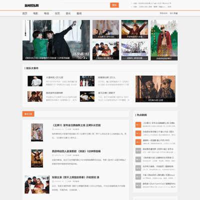 娱乐新闻资讯类网站织梦模板(带