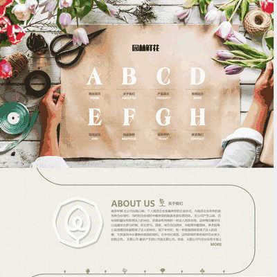响应式园林花卉类网站织梦模板(自适应手机端)