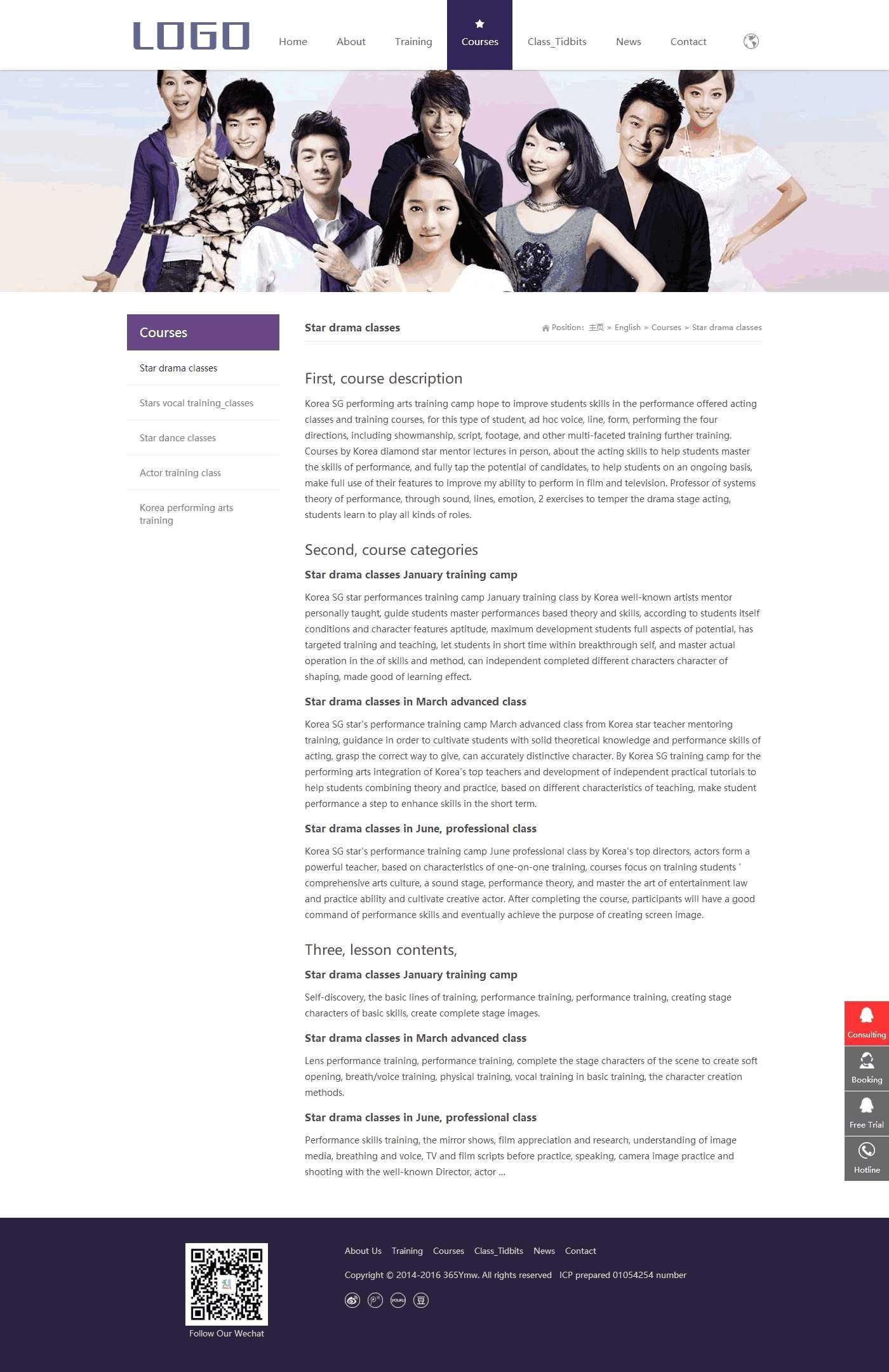 英文课程页