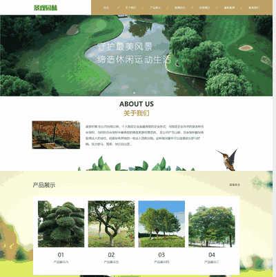 响应式园林景观类网站织梦模板(