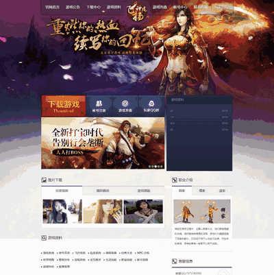 仙侣奇缘飞扬神途游戏类通用网站模板