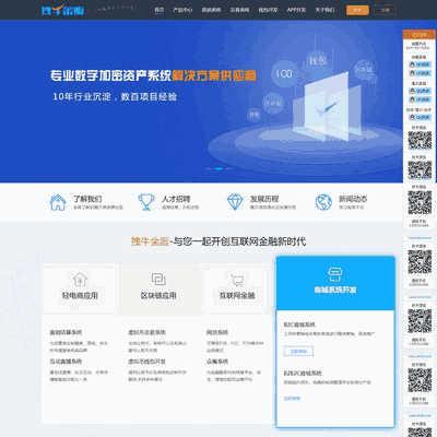 XX企业级区块链开发公司网站源码