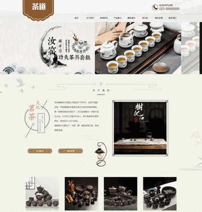 响应式茶叶茶道类网站织梦模板(