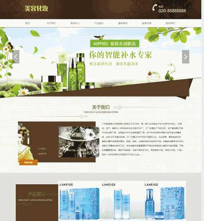 响应式自适应手机端化妆美容香水类网站织梦模板