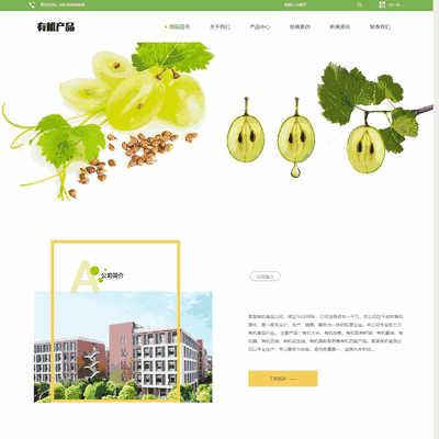 响应式自适应有机生物产品类网站
