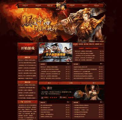 游戏宣传展示类通用网站模板带手机端网站