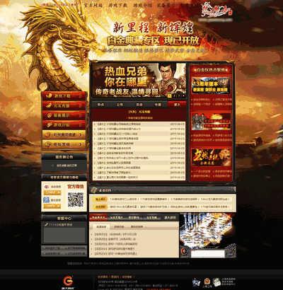 热血传奇经典传奇宣传展示类织梦网站模板带手机端