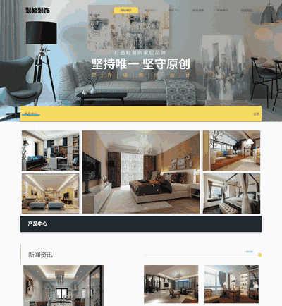 响应式家装装修软装设计类网站织