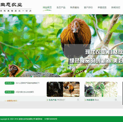 生态农业绿色食品类织梦模板(带