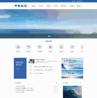 环保节能科研类网站织梦模板(带