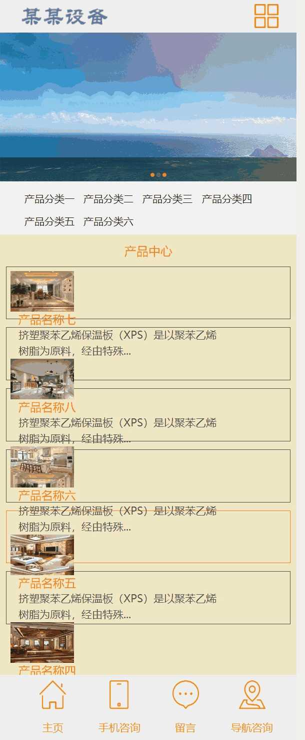 手机产品页