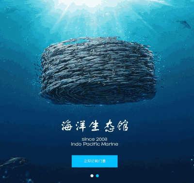 织梦cms响应式自适应海洋馆展览馆展示门票销售类网站模板(带购物车支付订单功能)