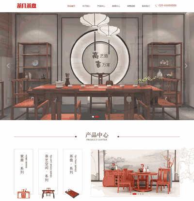 红木实木茶具家具类网站织梦模板