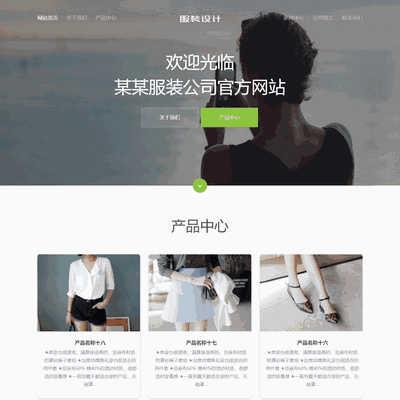 响应式自适应服装服饰设计定制展示类织梦模板