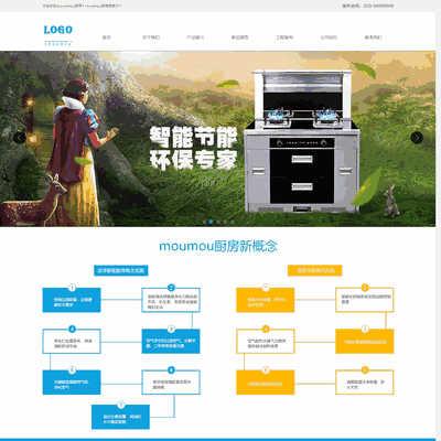营销型家电厨具用品公司企业网站模板源码(带手机端)