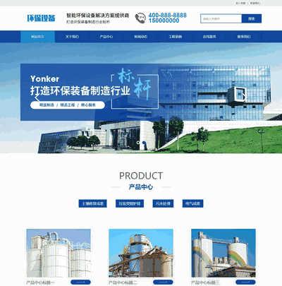 织梦dedecms大气智能环保设备类网站模板(带手机端)