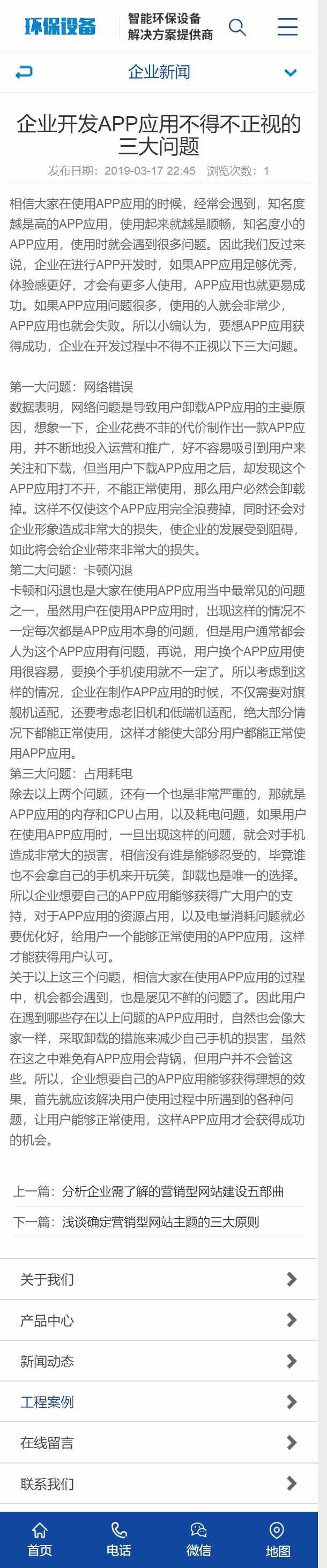手机新闻内容页
