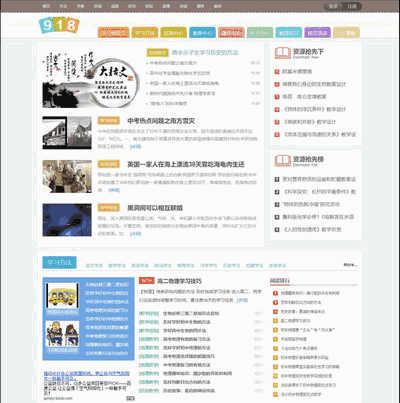 918学习网免费在线自学网站源码
