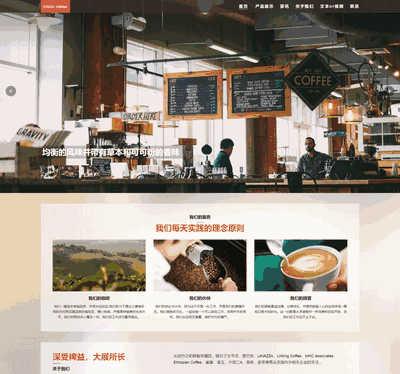 响应式咖啡奶茶原料制作类网站织梦模板(自适应手机端)
