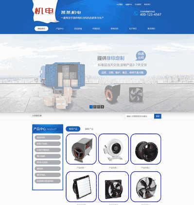 营销型电机风机机电类网站织梦模板(带手机端)