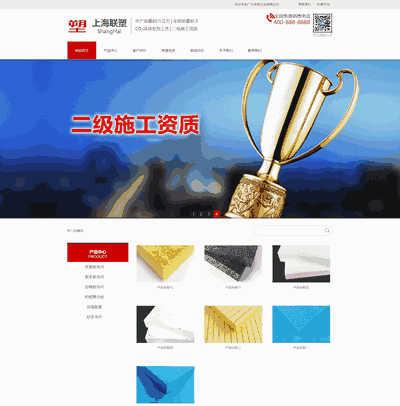 营销型挤塑板聚苯板保温材料网站织梦模板(带手机端)