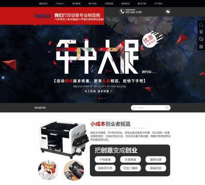 营销型打印机印刷设备网站织梦模板(带手机端)