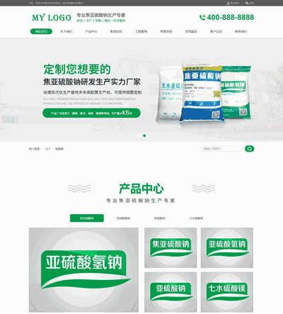 大气营销型化学用品企业展示类织梦网站模板(带手机端)