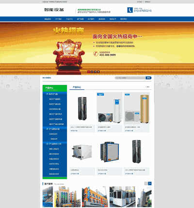 营销型智能电子设备热泵热水工程类网站织梦模板(带手机端)
