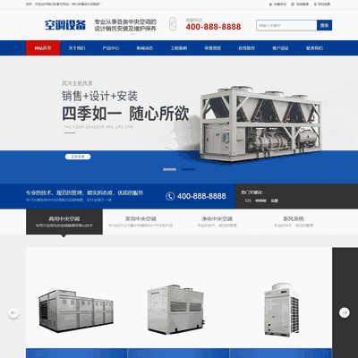 宽屏大气营销型空调设备空调机类织梦网站模板(带手机端)