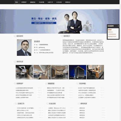 响应式自适应手机端律师事务所网站织梦模板