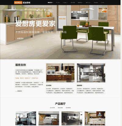 响应式智能家居橱柜设计类网站织梦模板(自适应手机端)