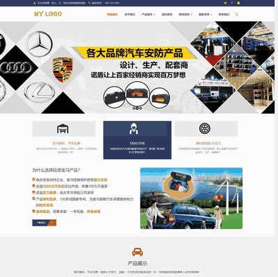 响应式汽车用品配件类网站织梦模板(自适应手机端)